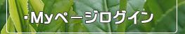 Myページログイン