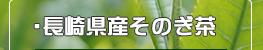 長崎県産そのぎ茶単品