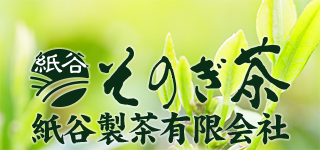 そのぎ茶の製造販売【紙谷製茶有限会社】